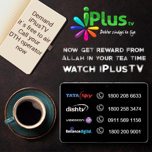 iPlusTV - Behtar Zindagi ke Liye